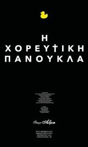 Xor_panoukla1